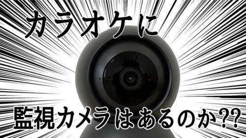 カラオケ ボックス 監視 カメラ