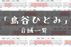 島谷ひとみ歌手音域一覧トップ