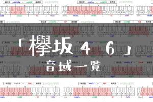 欅坂46歌手音域一覧トップ