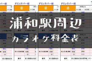 浦和駅周辺カラオケ料金表トップ