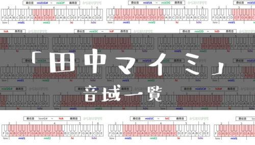 田中マイミ歌手音域一覧トップ