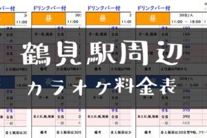 鶴見駅カラオケ料金表トップ