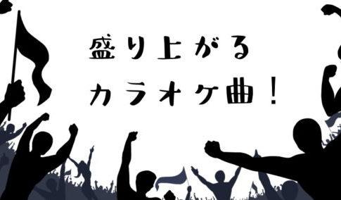 盛り上がるカラオケ曲おすすめトップ!