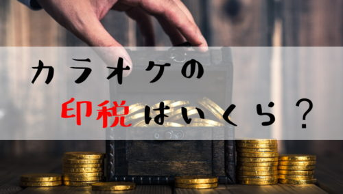 カラオケ印税トップ