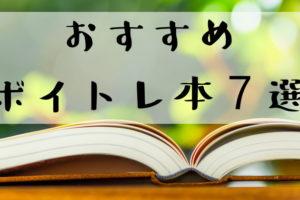 おすすめボイトレ本7選トップ