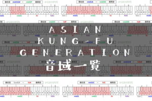 ASIAN KUNG-FU GENERATION音域一覧トップ