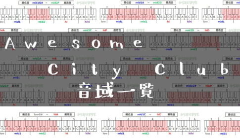 Awesome City Club歌手音域一覧トップ