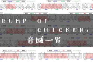 BUMP OF CHICKEN歌手音域一覧トップ
