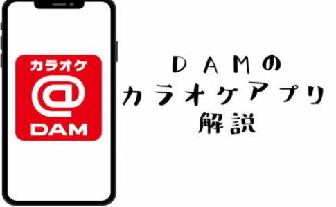 DAMカラオケアプリ解説