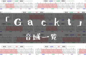 Gackt歌手音域一覧トップ