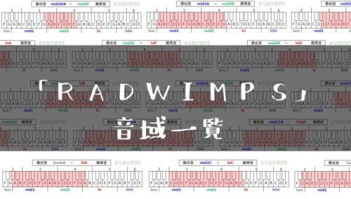 RADWIMPS歌手音域一覧トップ
