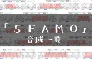 SEAMO歌手音域一覧トップ
