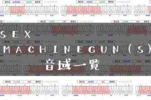 SEX MACHINEGUN(S)歌手音域一覧トップ