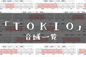 TOKIO歌手音域一覧トップ