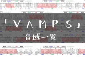 VAMPS音域一覧トップ