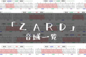 ZARD歌手音域一覧トップ